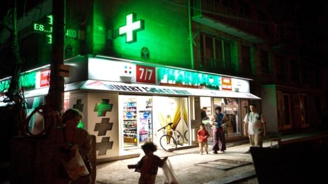 Pharmacie de garde pharmacue 7 7 pharmacie paris - Pharmacie de garde valenciennes ...